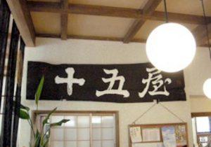 喫茶店十五屋