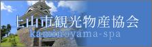 山形県上山市観光物産協会